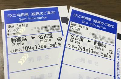 Shinkansen_135